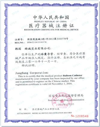 certification_8